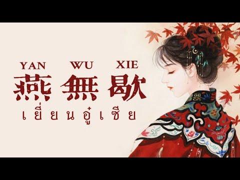 คอร์ดเพลง 燕無歇 (เยี่ยนอู๋เซีย) 蔣雪兒 (เจียงเสวี่ยเอ่อร์)