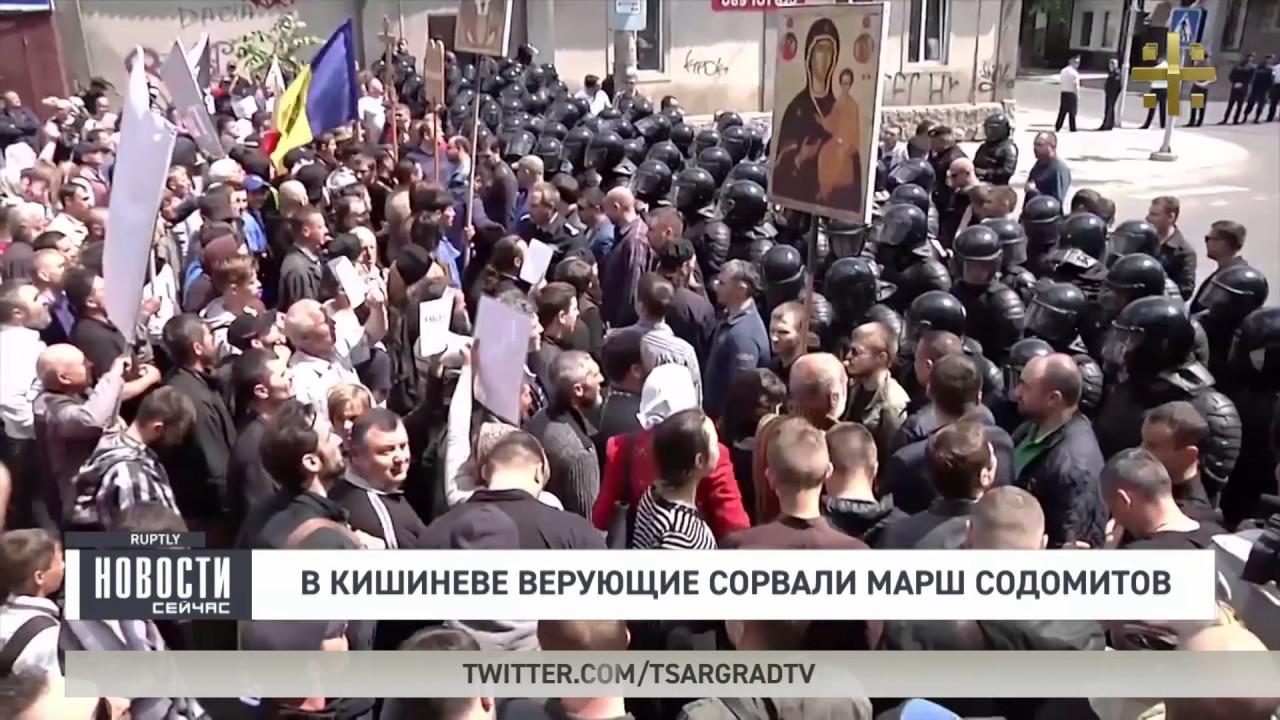 В Кишиневе верующие сорвали марш содомитов