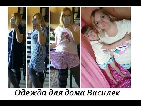 Посылка Василек Милые пижамы =) и другое... #ОльгаРоголева