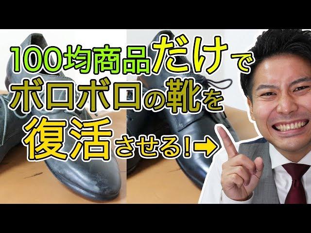 【100均ケア用品だけで】ボロボロの靴を復活させる!