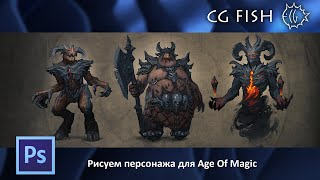 Рисуем скетч персонажа для игры Age Of Magic