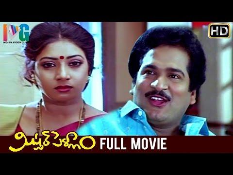 Mister Pellam Telugu Full Movie | Rajendra Prasad | Aamani | AVS | MM Keeravani | Indian Video Guru