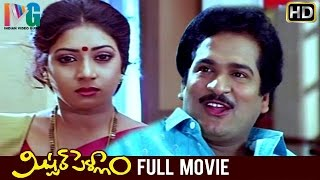 Mister Pellam Telugu Full Movie | Rajendra Prasad | Aamani | AVS | MM Keeravani | Indian Video Guru