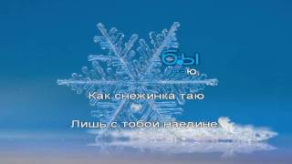 Мираж - Снежинка (Караоке HD)