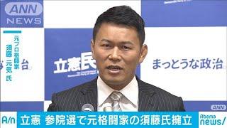 立憲が元格闘家の須藤元気氏擁立へ 氏の出馬理由は(19/06/05)