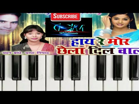 Cg song-Haay re mor chhaila dil wala-chhatisgarhi cg song casio piano tutorial | cghindimusic |