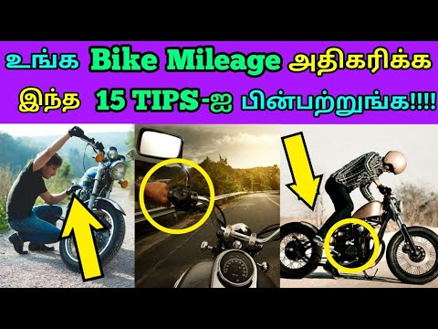 How to Increase mileage in bikes   15 Tips   Explained in Tamil.