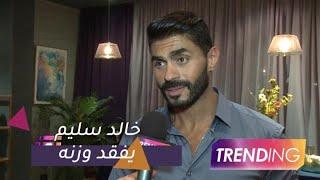 خالد سليم يكشف سر فقده الكبير لوزنه..ويطمئن جمهوره