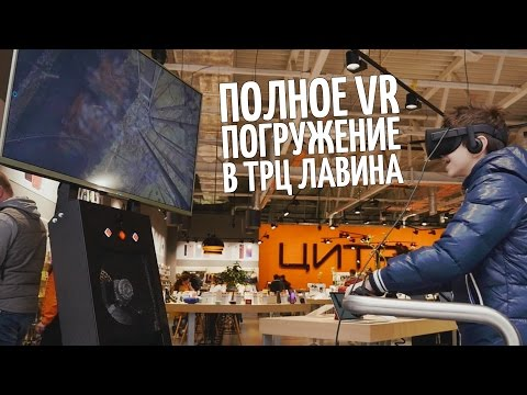 Полное погружение в мир VR 360 в Цитрусе