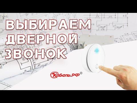 видео: Проводные и беспроводные дверные звонки