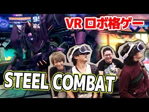 【PS VR】超本格のVR対戦格闘ゲーム『STEEL COMBAT』を大騒ぎしながらプレイ♪