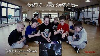"""Noize MC - Make Some N**ze, мнение команды """"Время танцевать"""""""