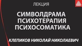 Символдрама – Психотерапия – Психосоматика.  Клепиков Николай Николаевич