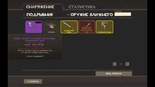 Ковка предметов в Team fortress 2