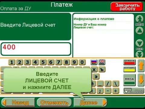 Как оплатить питание в детском саду через интернет банкинг беларусбанк