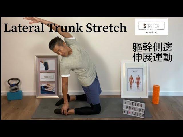 [一分鐘・鬆一鬆] - 軀幹側邊伸展運動 [One Minute Stretching] - Lateral Trunk Stretch