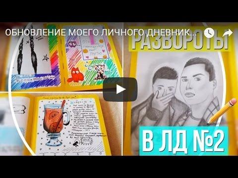 видео: ОБНОВЛЕНИЕ МОЕГО ЛИЧНОГО ДНЕВНИКА ЗА ДЕКАБРЬ