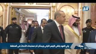 ولي العهد يلتقي الرئيس التركي ويبحثان آخر مستجدات الأحداث في المنطقة