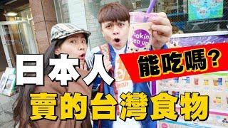 日本人賣的台灣食物,能吃嗎?不好吃直接開罵啦!【蔡阿嘎Life】