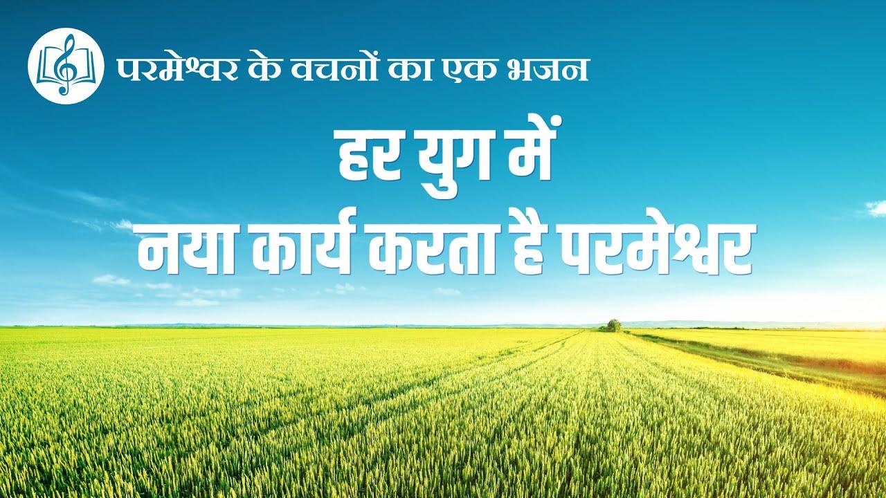 हर युग में नया कार्य करता है परमेश्वर | Hindi Christian Song With Lyrics