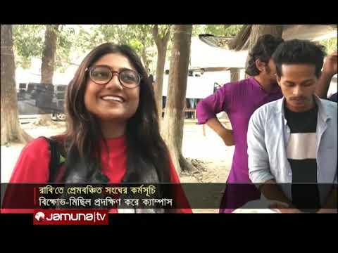 প্রেম বঞ্চিতদের বিক্ষোভ মিছিল রাজশাহীতে | Jamuna TV