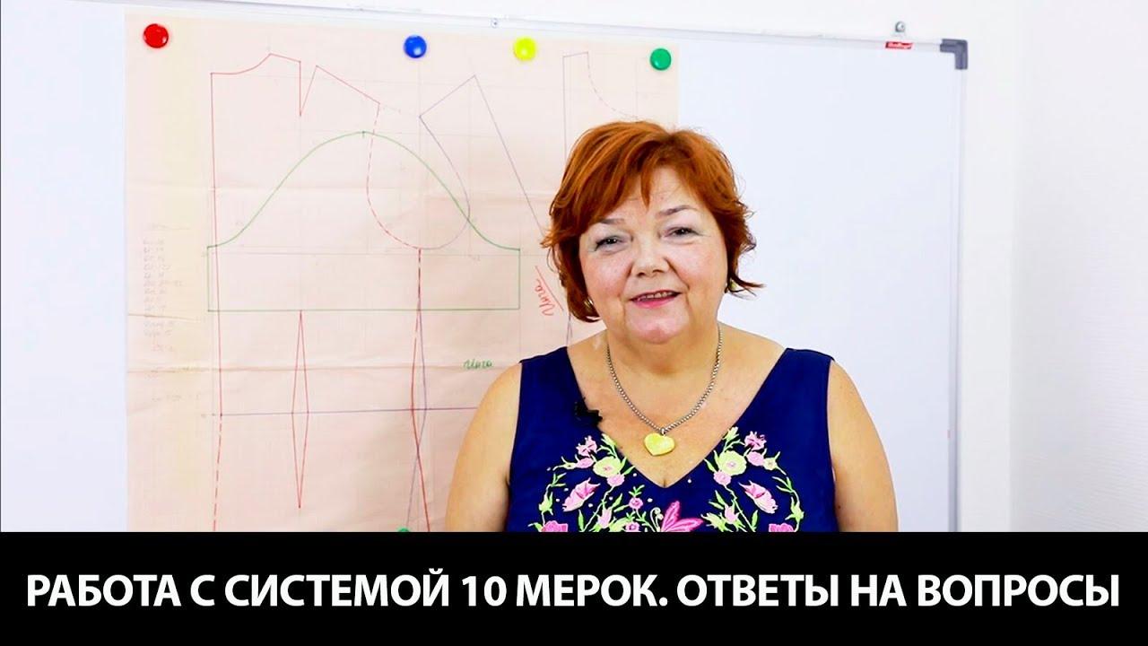 Отвечаем на вопросы о видео курсе Крой по системе 10 мерок .