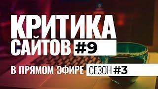 Видеокритика сайтов в прямом. Сезон #3. Выпуск #9