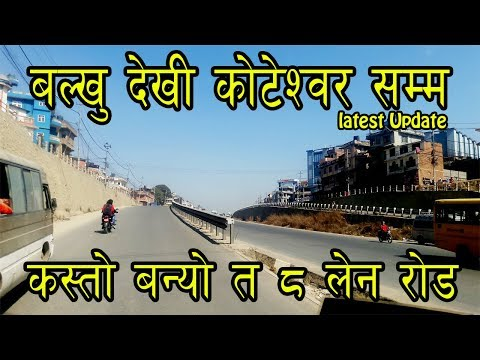 RING ROAD LATEST UPDATE !! ACM NEPAL !!