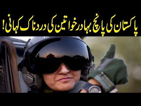 Top 5 Brave Girls in Pakistan Story/Documentary By Fozia | Urdu Information Lab