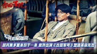 胡兵集多重身份于一身 意外出演《古田军号》塑造革命先烈【光影星播客 | 20190830】