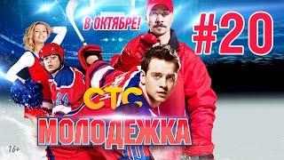 Молодежка   Сезон 1   Серия 20