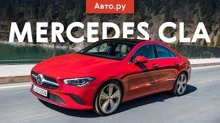 Он вам НЕ СЕДАН: тест нового Mercedes-Benz CLA