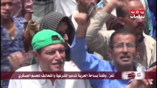 دقائق خبرية  04-08-2017 | يمن شباب