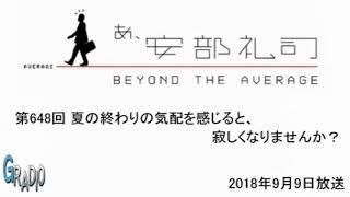 第648回 あ、安部礼司 ~BEYOND THE AVERAGE~ 2018年9月9日
