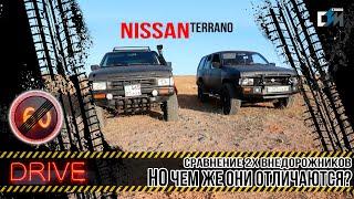 Drive-- Nissan Terrano - 1 поколения.  Сравнение.