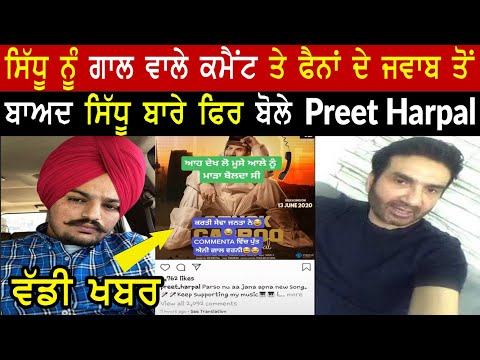 Preet Harpal ਨੂੰ ਪਈ Tiktok ਮਹਿੰਗੀ। Preet Harpal in New Problem with tiktok from YouTube · Duration:  9 minutes 12 seconds