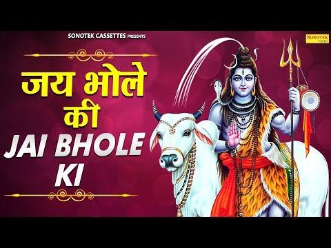 Jai Bhole Ki | MD | KD | Anny B | VR Bros | Shiv Bhajan | Bhakti | Shiv Songs | Bhajan Kirtan