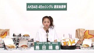 AKB48 45thシングル 選抜総選挙 アピールコメント AKB48 チームK所属 島...