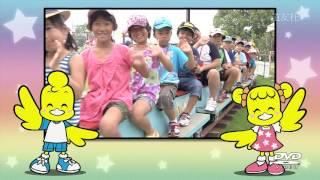 DVD「ピッキー リボンのレッツゴー!こどもおぢばがえり」(お知らせ)