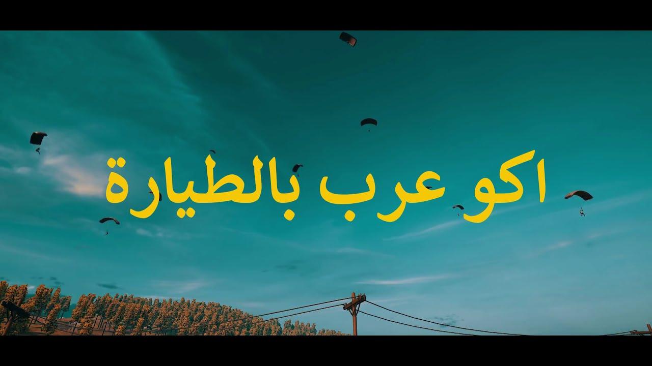 اغنية اكو عرب بالطيارة الاصلية بصوت الفنان احمد العلي