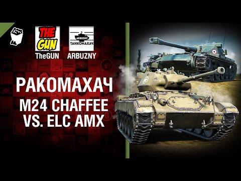 Ракомахач - М24 Chaffee vs ELC AMX - от ARBUZNY и TheGUN [World of Tanks]