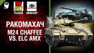 Ракомахач - М24 Chaffee vs ELC AMX - от ARBUZNY и TheGUN [World of Tanks]