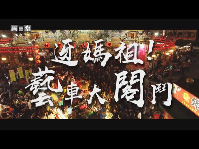 【民視異言堂】迓媽祖! 「藝」車大「閣」鬥