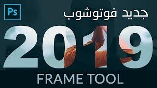 #2 Frame Tool - أضافة الصور داخل فريم في فوتوشوب 2019