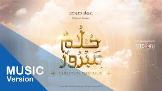 Hulumun Mabroor - Ammar Sarsar | حلمٌ مبرور - عمار صرصر ᴴᴰ