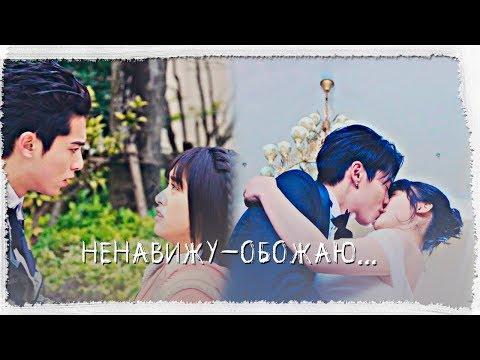 "Ненавижу-Обожаю✘Dao Ming Si & Shan Cai""Сад падающих звезд"""