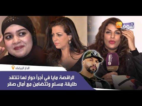 الراقصة مايا في أجرأ حوار...تنتقد طليقة مسلم وتتضامن مع صقر وتطلب من النساء أن يكن عاهرات أزواجهن