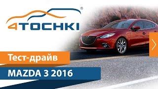 Тест-драйв Mazda 3 2016 на 4 точки.  Шины и диски 4точки - Wheels & Tyres