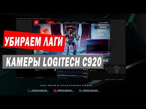 Как убрать лаги веб камеры Logitech C920