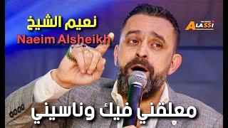 Naeim Alsheikh - Ma3li2ny Fik Wnasyni || نعيم الشيخ - معلقني فيك وناسيني